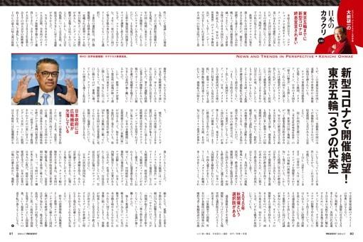 大前研一の「日本のカラクリ」