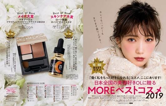 日本全国の美容好きOLに贈るMOREベストコスメ2019
