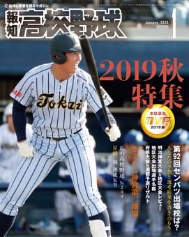 報知高校野球 1月号