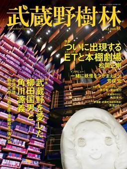 武蔵野樹林 2020秋