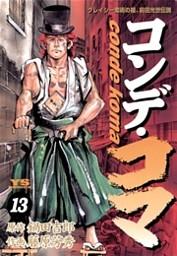 コンデ・コマ 13