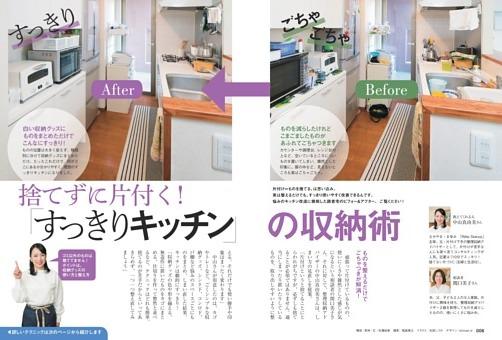特集 「すっきりキッチン」の収納術