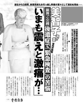 美智子さま 限界ご公務後遺症で「緊急検査」の苦悩「いまも震えと激痛が…」