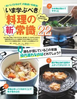 勘違いを解消!いま学ぶべき「料理の新常識」22