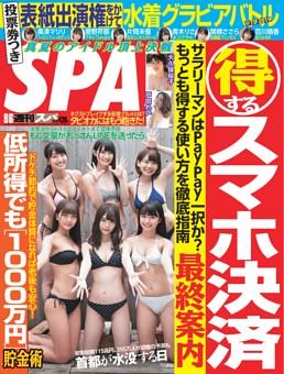 週刊SPA! 2019年8月6日号