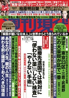 週刊現代 2020年1月11・18日号