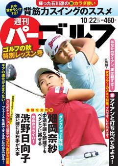 週刊パーゴルフ 2019年10月22日号