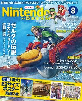 Nintendo DREAM 2021年08月号