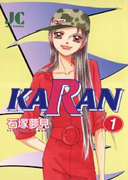 KARAN 1巻