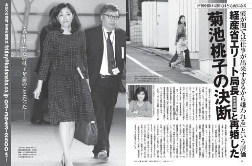 経産省エリート局長新原浩朗と再婚した菊池桃子の決断