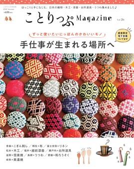 ことりっぷマガジン Vol.26
