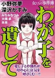 女たちの事件簿Vol.20~わが子を遺して~(1)