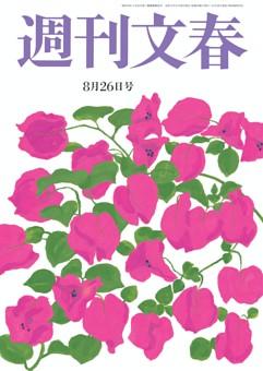 週刊文春 8月26日号
