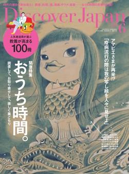 Discover Japan 2020年6月号 vol.104