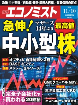 週刊エコノミスト 2020年11月10日号