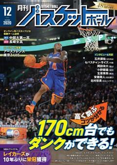 月刊バスケットボール 2020年12月号