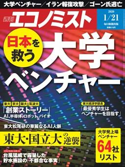 週刊エコノミスト 2020年1月21日号