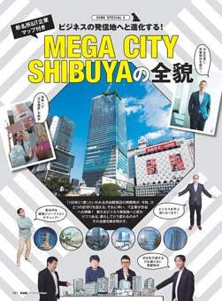 DIME SPECIAL 3 MEGA CITY SHIBUYAの全貌