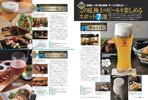 目的別 この夏、極上のビールを楽しめる スポット7選