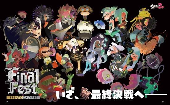 【総力特集】『スプラトゥーン2』2周年&ファイナルフェス