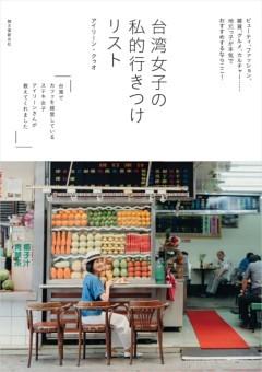 台湾女子の 私的行きつけリストビューティ、ファッション、雑貨、グルメ、カルチャー……地元っ子が本気でおすすめするならここ!
