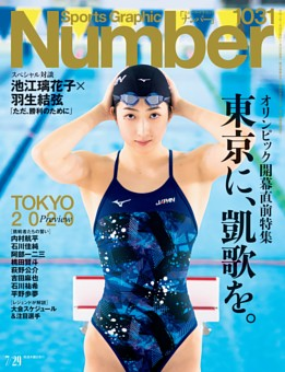 Number 1031号