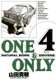 ONE&ONLY 新装版 4巻