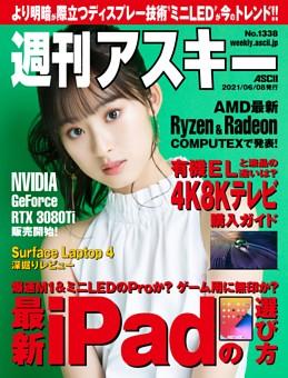 週刊アスキー No.1338(2021年6月8日発行)
