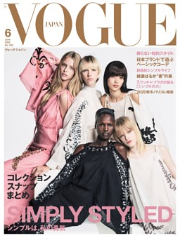 VOGUE JAPAN 2020年6月号