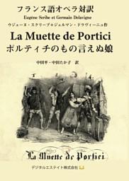 フランス語オペラ対訳 ポルティチのもの言えぬ娘