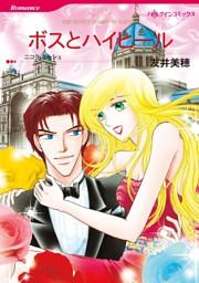 ハーレクインコミックス セット 2021年 vol.649