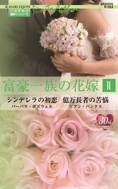 富豪一族の花嫁 II