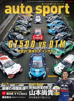 auto sport No.1517 2019年11月1日号