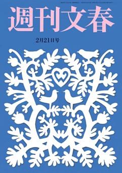 週刊文春 2月21日号