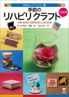季節のリハビリクラフト12か月行事・記念日・歳時を楽しむ60作品