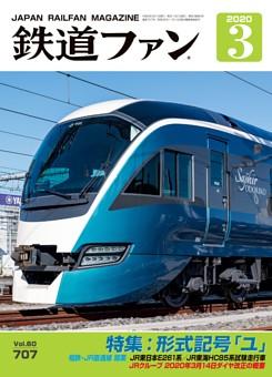 鉄道ファン 2020年3月号,通巻707号