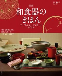 和食器のきほん 改訂版 テーブルコーディネートアイテム豊富な種類と産地、揃え方と扱い方、上手なしつらえまで