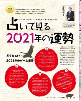 【特集】占いで見る2021年の運勢