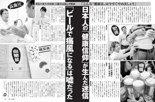 日本人の「健康信仰」が生んだ迷信「ビールで痛風」は嘘