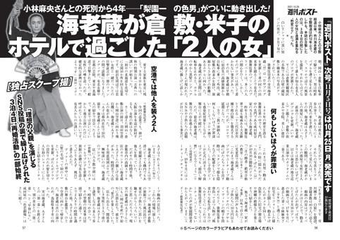 海老蔵が倉敷・米子のホテルで過ごした「2人の女」