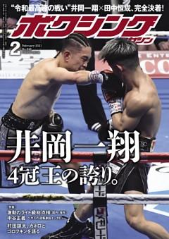 ボクシングマガジン 2021年2月号