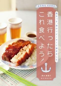 香港行ったらこれ食べよう!地元っ子、旅のリピーターに聞きました。