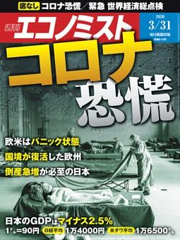 週刊エコノミスト 2020年3月31日号