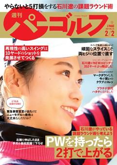 週刊パーゴルフ 2021年2月2日号