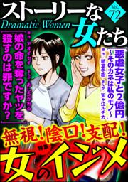 ストーリーな女たち無視! 陰口! 支配! 女のイジメ Vol.72