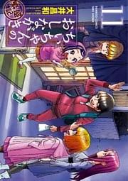 ちぃちゃんのおしながき 繁盛記 (11)