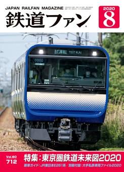 鉄道ファン 2020年8月号,通巻712号