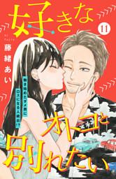好きなオトコと別れたい[comic tint]分冊版(11)