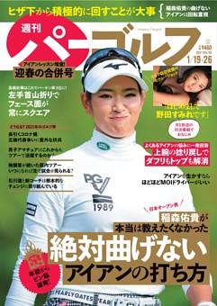 週刊パーゴルフ 2021年1月19日・26日合併号