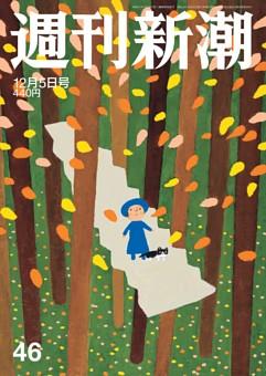 週刊新潮 2019年12月5日号